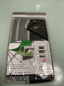 CAPTAIN STAGチェア用サイドポケット(グレー)