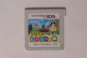 とびだせ どうぶつの森 3DS (実質112円引きの送付方法あり)