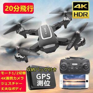 2020最新JSRC S1 4K高画質カメラ バッグ GPS付き 20分飛行 自主帰還 ドローン 折り畳み 初心者 送信機モード1/2切替 200g未満規制外日本語