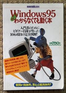 ●別冊宝島251●Windows95がわからなくても動く本●入門者のためにビギナ-自身が作った106項目●