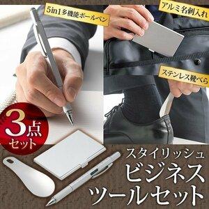 3点セット◆ 5in1多機能ボールペン + 薄型アルミ製名刺入れ + ステンレス靴べら 豪華3点セット 箱入り 新品
