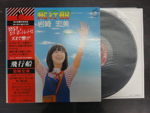 ◆◆日 R 0506 1777 -岩崎宏美 - 飛行船 - SJX-10141 - レコード LP 中古