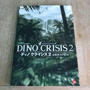 ファミ通責任編集【PS】公式ガイドブック〈ディノクライシス2〉DINO CRISIS 2 エンターブレイン