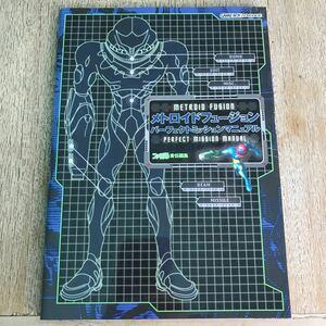 パーフェクトミッションマニュアル【GBA】メトロイドフュージョン METROID Fusion エンターブレイン
