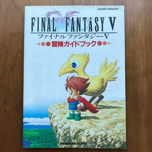 冒険ガイドブック【SFC】ファイナルファンタジーV FinalFantasy5 NTT出版