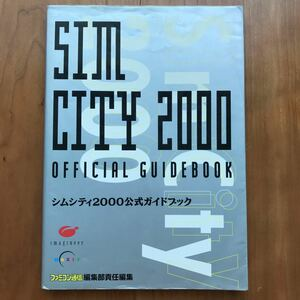 Official GuideBook【SFC】シムシティ2000公式ガイドブック アスペクト/ファミ通編集部