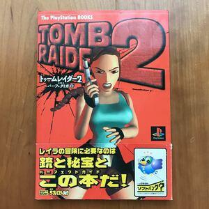 パーフェクトガイド【PS】トゥームレイダー2 TOMB RAIDER 2 ソフトバンクパブリッシング