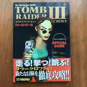 オフィシャルガイド【PS】トゥームレイダー3 TOMB RAIDER 3 ソフトバンクパブリッシング