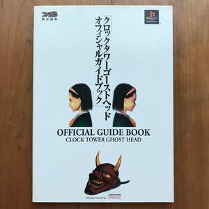 オフィシャルガイドブック【PS】クロックタワーゴーストヘッド ファミ通責任編集 アスペクト