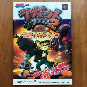 公式ガイドブック【PS2】ラチェット&クランク2 ガガガ!銀河のコマンドーっす 小学館