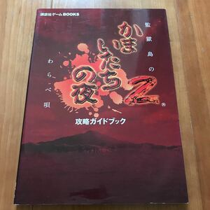 【PS2】攻略ガイドブック〈かまいたちの夜2〜監獄島のわらべ唄〜〉講談社ゲームBOOKS