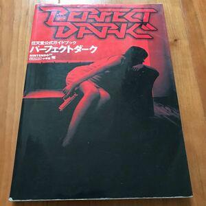 【N64】任天堂公式ガイドブック〈パーフェクトダーク〉PerfectDark NINTENDO64 任天堂