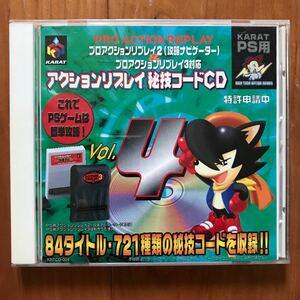 プレイステーション用 アクションリプレイ 秘技コードCD〈Vol.4〉KARAT