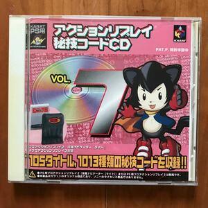 プレイステーション用 アクションリプレイ 秘技コードCD〈Vol.7〉KARAT
