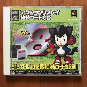 プレイステーション用 アクションリプレイ 秘技コードCD〈Vol.8〉 KARAT