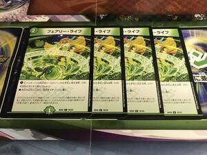 『デュエマ』フェアリー・ライフ ×4枚 未使用品 数量:7