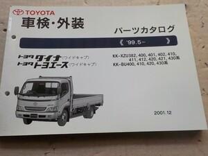 トヨタ ダイナ/トヨエース 車検・外装 パーツカタログ KK-XZU382系他