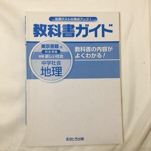 zaa-12★中学教科書ガイド 東京書籍版 新編 新しい社会 地理 (日本語) 単行本 2016/3/10