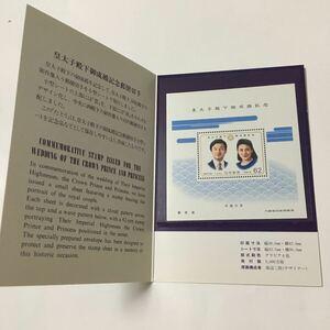 皇太子殿下御成婚記念の切手 小型シート 未使用 1993