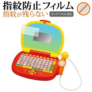 アンパンマン マイクでうたえる♪はじめてのパソコンだいすき 専用 液晶保護フィルム 指紋防止 クリア光沢 画面保護 シート