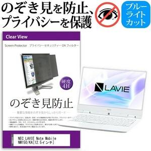 NEC LAVIE Note Mobile NM150/KA (12.5インチ) 機種用 覗見防止フィルム プライバシーフィルター のぞき見防止 液晶保護 反射防止 キズ防止