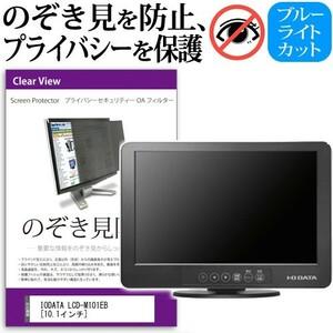 IODATA LCD-M101EB 10.1インチ 機種で使える 覗見防止フィルム プライバシー セキュリティー OAフィルター のぞき見防止 保護フィルム