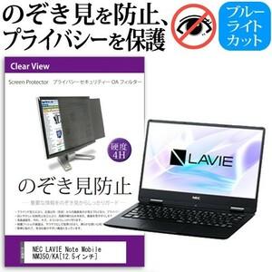 NEC LAVIE Note Mobile NM350/KA (12.5インチ) 機種用 覗見防止フィルム プライバシーフィルター のぞき見防止 液晶保護 反射防止 キズ防止
