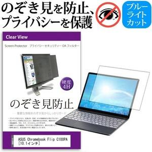ASUS Chromebook Flip C100PA (10.1インチ) 覗見防止フィルム プライバシーフィルター のぞき見防止 液晶保護 反射防止 キズ防止