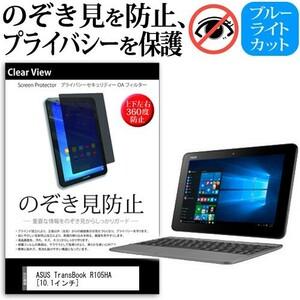 ASUS TransBook R105HA (10.1インチ) 機種で使える 覗見防止フィルム 上下左右4方向 プライバシーのぞき見防止 保護反射防止