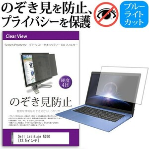 Dell Latitude 5290 (12.5インチ) 機種用 覗見防止フィルム プライバシーフィルター のぞき見防止 液晶保護 反射防止 キズ防止