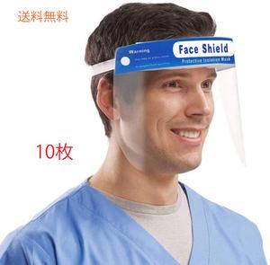 即納!【送料無料】フェイスシールド10枚 飛沫,ウイルス対策 フェイスガード 予防 医療用 フェース  2