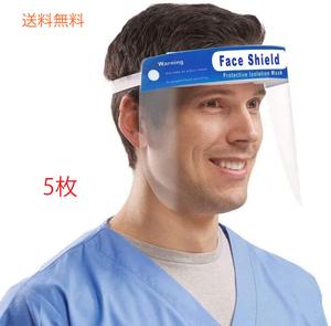 即納!【送料無料】フェイスシールド5枚 飛沫,ウイルス対策 フェイスガード 予防 医療用 フェース