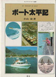 小山捷著★「ボート太平記」舵社刊