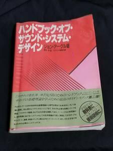 стерео звук . рука книжка *ob* звук * система * дизайн