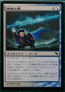 MTG マジック・ザ・ギャザリング 神格の鋼 (コモン) シャドウムーア 日本語版1枚