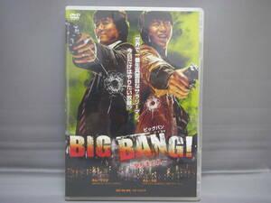 ビッグバン~撃ちまくれ~ DVD