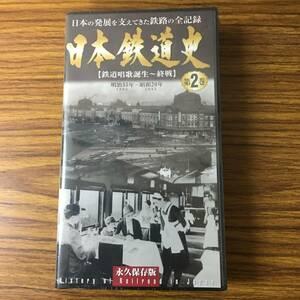 即決 未開封品・VHSビデオ・日本鉄道史 第2巻・ 鉄道唱歌誕生~終戦・レターパックプラス可能です