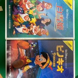 ディズニー ビデオ 白雪姫 ピノキオ