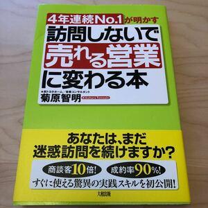 訪問しないで「売れる営業」に変わる本4年連続no.1が明かす/大和出版/菊原智明