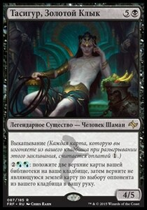 【ロシア語】 FRF 黄金牙、タシグル/Tasigur, the Golden Fang 【NM-】 黒 C
