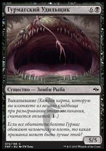 【ロシア語】 FRF グルマグのアンコウ/Grumag Angler 【NM-】 黒 C