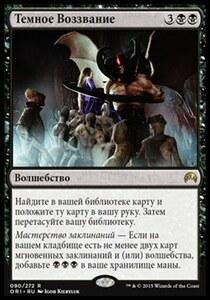 【ロシア語】 ORI 闇の隆盛/Dark Petition 【NM-】 黒 S