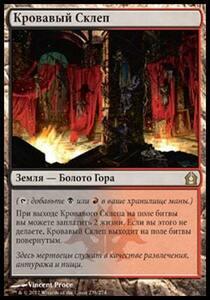 【ロシア語】 RTR 血の墓所/Blood Crypt 【NM-】 L