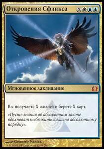 【ロシア語】 RTR スフィンクスの啓示/Sphinx's Revelation 【SP】 金 I