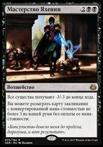 【ロシア語】 AER ヤヘンニの技巧/Yahenni's Expertise 【NM】 黒 S