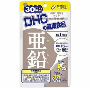 DHC 亜鉛 サプリ 30日分 必須ミネラル バイタリティーサプリメント