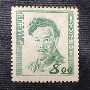 M【未使用切手】 文化人シリーズ 1949-52年 野口英世 8円