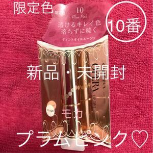 オペラリップティント 【新品・限定色】10番プラムピンク