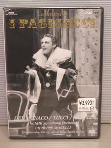レオン・カヴァッロ 道化師 DVD NHK 伝説のイタリア・オペラ・ライヴ・シリーズ デル・モナコ 新品未開封