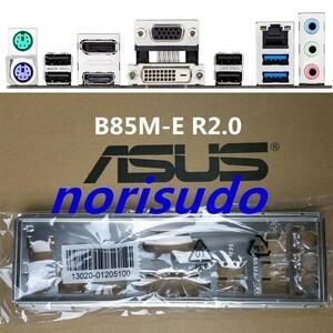 純正 新品 ASUS B85M-E R2.0 マザーボード用 I/Oパネル バックパネル